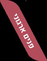 ארגוני